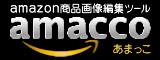 amazon商品画像編集ツール「amacco」